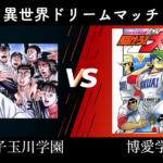 二子玉川学園(ROOKIES) と博愛学園(駆けろ!大空)のヤンキー野球漫画対決!!
