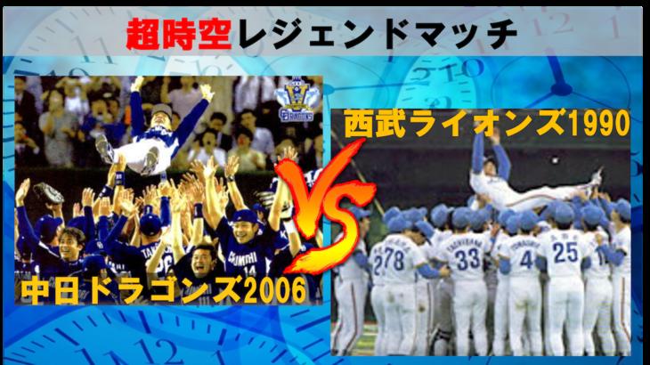 西武ライオンズ(1990) VS 中日ドラゴンズ(2006)