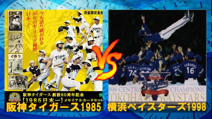 阪神タイガース(1985) VS 横浜ベイスターズ(1998)