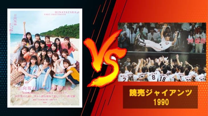 日向坂46野球部と現役時代の原監督が時空を超えて夢の交流戦!
