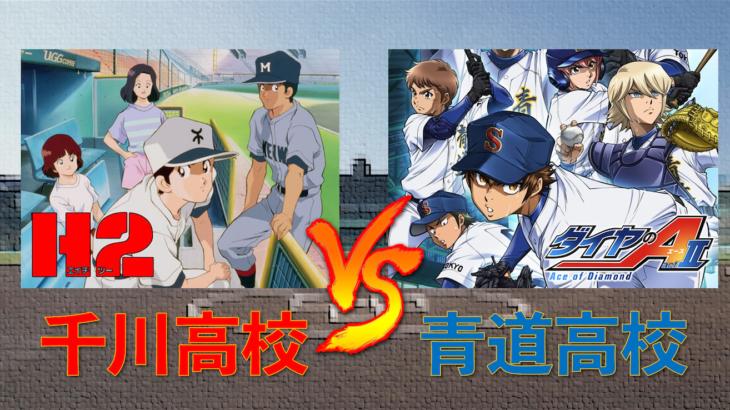 千川高校(H2) VS 青道高校(ダイヤのA actⅡ)