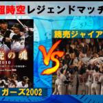 阪神タイガース(2010) VS 読売ジャイアンツ(2002)