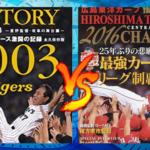 阪神タイガース(2003)VS 広島カープ(2016)