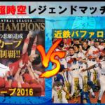 広島カープ(2016) VS 近鉄バファローズ(2001)