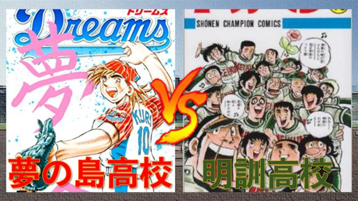 夢の島高校(Dreams) VS 明訓高校(ドカベン)