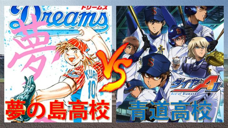 夢の島高校(Dreams) VS 青道高校(ダイヤのA actⅡ)