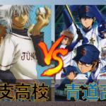 十二支高校(Mr.FULLSWING) VS 青道高校(ダイヤのA actⅡ)
