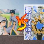 千川高校(H2) VS 西浦高校(おおきく振りかぶって)