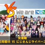 日向坂46 VS にじさんじライバーズ【パワプロ2020】