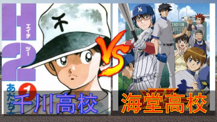 千川高校(H2) vs 海堂高校(MAJOR)【パワプロ2020】