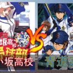 青道高校(ダイヤのA actⅡ) vs あおい坂高校(最強!都立あおい坂高校野球部)【パワプロ2020】
