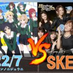 【TIFコラボ】22/7(ナナブンノニジュウニ) とSKE48が親善試合を行ったようです【パワプロ2020】