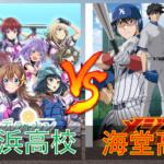 里ヶ浜高校(八月のシンデレラナイン) vs 海堂高校(MAJOR)【パワプロ2020】