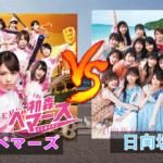 初森ベマーズ(乃木坂46) vs 日向坂46