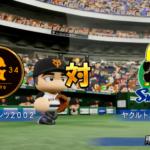 読売ジャイアンツ(2002) vs ヤクルトスワローズ(1995)【パワプロ2020】