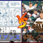 ジャイアンズ(ドラえもん) vs ジャイアンツ(2020)【異世界ドリームマッチ】