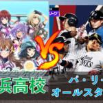 【コラボ記念試合】里ヶ浜高校(八月のシンデレラナイン) vs パ・リーグオールスター2020【パワプロ2020】