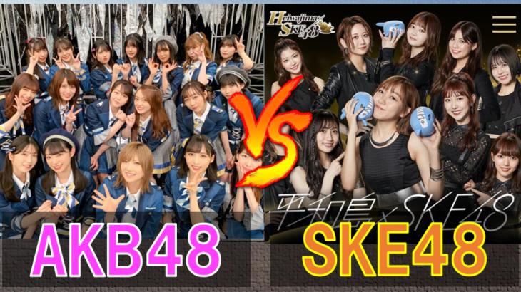 AKB48 と SKE48が野球対決!