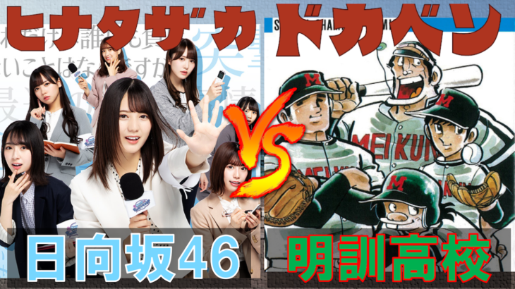 日向坂46野球部が「ドカベン」の明訓高校に挑んでみた【パワプロ2020】