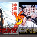 彩珠学院高校(ラストイニング) vs 二子玉川学園(ROOKIES)  【パワプロ2020】