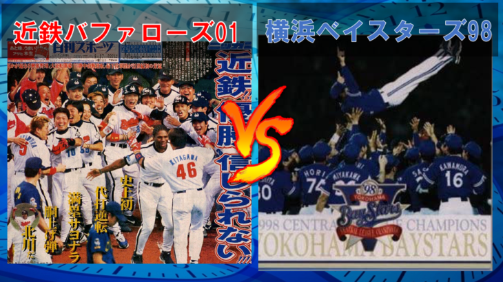 【いてまえ打線 vs マシンガン打線】近鉄バファローズ(2001) VS 横浜ベイスターズ(1998)【パワプロ2020】