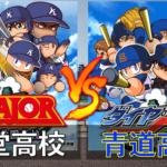 海堂高校(MAJOR) vs 青道高校(ダイヤのA actⅡ)