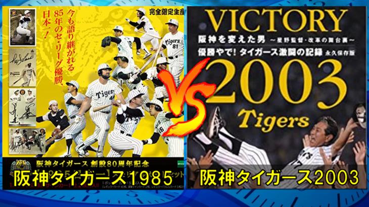 阪神タイガース(1985) VS 阪神タイガース(2003)【パワプロ2020】