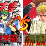 芳陽高校(GO ANd GO)vs 博愛学園(駆けろ!大空)