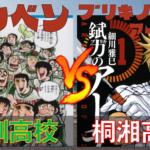 明訓高校(ドカベン) vs 桐湘高校(錻力のアーチスト)