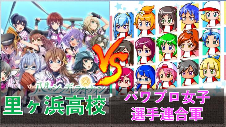 里ヶ浜高校(八月のシンデレラナイン) vs パワプロ女性選手連合軍(パワプロ)【パワプロ2020】