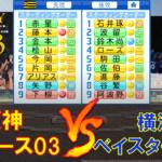 阪神タイガース(2003) vs 横浜ベイスターズ(1998)