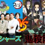 フィッシャーズ vs 鬼殺隊(鬼滅の刃)