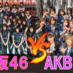 櫻坂46 と AKB48が交流戦を行いました