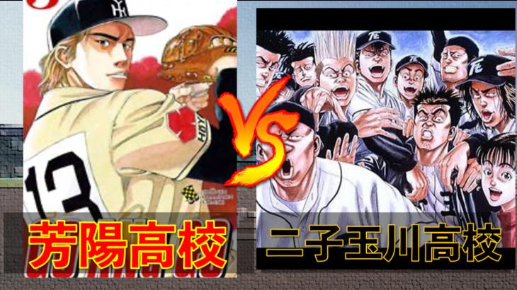 二子玉川学園(ROOKIES)  vs 芳陽高校(GO ANd GO)