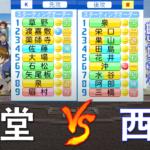 海堂高校(MAJOR) vs 西浦高校(おお振り)