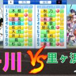 里ヶ浜高校(八月のシンデレラナイン) vs 千川高校(H2)