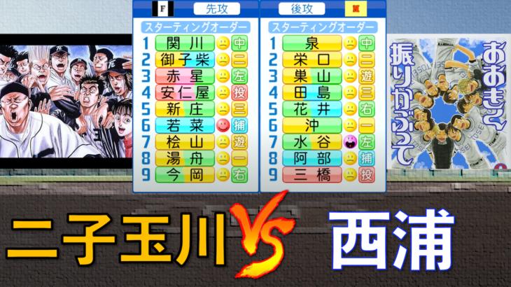 二子玉川高校(ROOKIES) VS 西浦高校(おお振り)