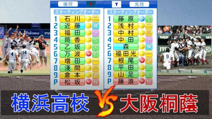 【現役プロ】横浜高校OB vs 大阪桐蔭OB