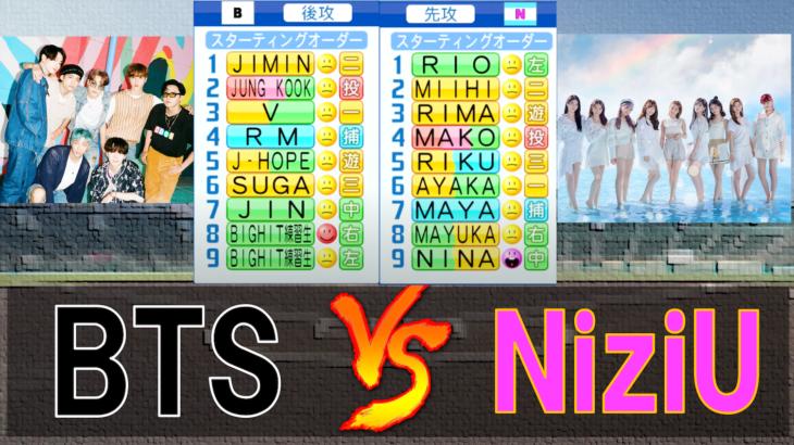BTS(방탄소년단)  vs NiziU