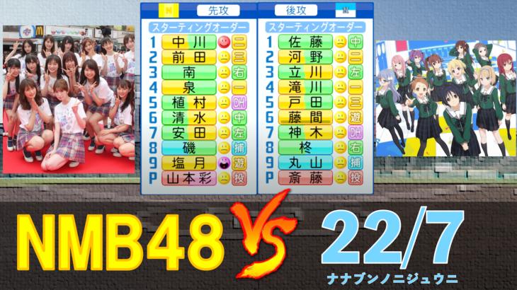 NMB48 と22/7(ナナブンノニジュウニ) が交流戦を行ったようです