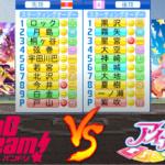 バンドリ! vs アイカツ!