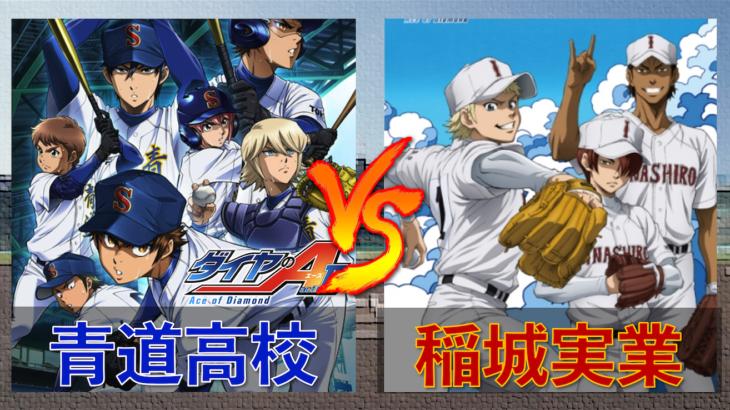 青道高校(ダイヤのA actⅡ) vs 稲城実業(ダイヤのA actⅡ)