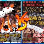 福岡ダイエーホークス(2003) vs 広島カープ(2016)