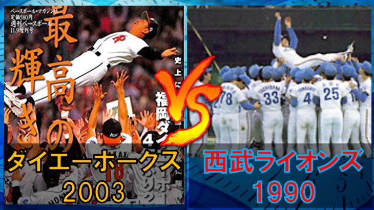 西武ライオンズ(1990) vs 福岡ダイエーホークス(2003)