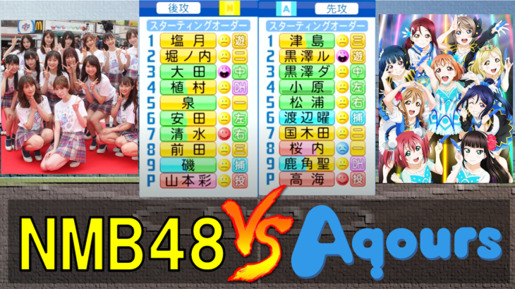 Aqours(ラブライブ!サンシャイン!!) と NMB48が交流戦をおこなったようです