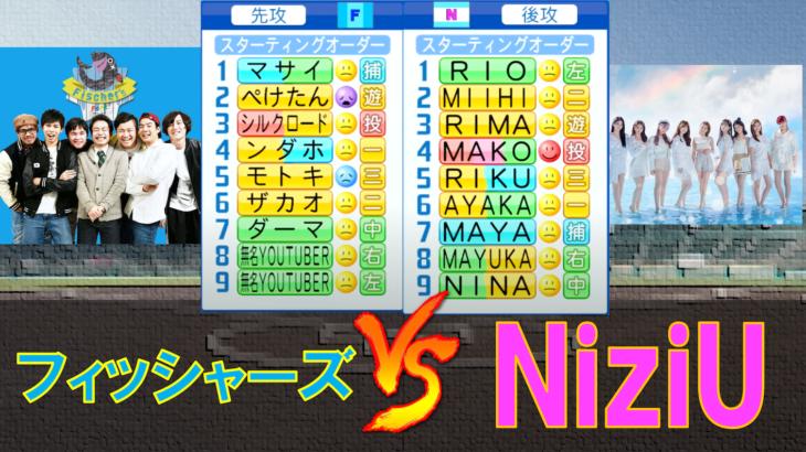 【心配なグループ対決】フィッシャーズ vs NiziU