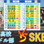 青春高校3年C組アイドル部とSKE48が交流戦を行ったようです