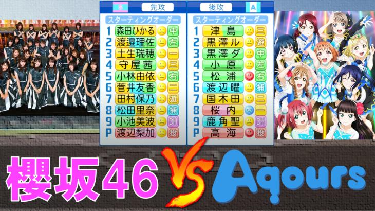 櫻坂46 と Aqours(ラブライブ!サンシャイン!!)が異世界交流戦を行いました