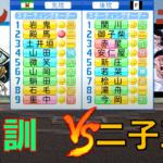 明訓高校(ドカベン) vs 二子玉川(ROOKIES)