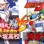 あおい坂高校(最強!都立あおい坂高校野球部) vs 博愛学園 (駆けろ!大空)
